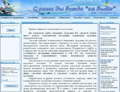 Электронная регистратура - главная страница